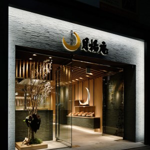 TSUKIAGE-AN-shop-DOYLE-COLLECTION-Kagoshima-10